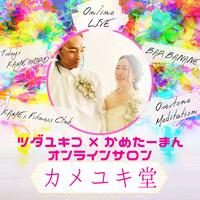 【1年分オンラインサロン】カメユキ堂 入場券【ツダユキコ×かめたーまん】