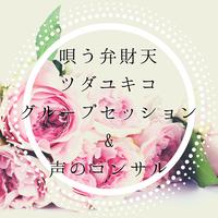 【2/3(月)21時〜】グループセッション&声のコンサル【限定4名様】