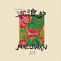 【CD】流浪的NALUWAN/達卡鬧(Dakanow)【ツダユキコ5曲目に参加】