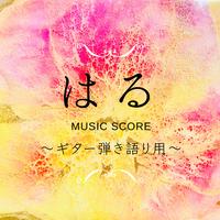 【楽譜&デモ音源】はる / ギター弾き語り用 MUSIC SCORE【PDF&AIFF】