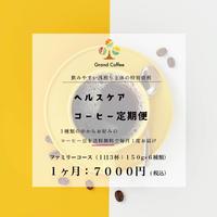 【定期便】ヘルスケア焙煎:ファミリーコース(1日3杯)