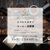 【定期便】スペシャルティコーヒー:ライトコース(1日1杯)
