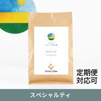 カリシンビ【ルワンダ / カリシンビ水洗工場】150g