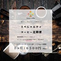 【定期便】スペシャルティコーヒー:ファミリコース(1日3杯)
