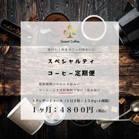 【定期便】スペシャルティコーヒー:スタンダードコース(1日2杯)