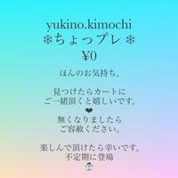 yukino.kimochi ちょっプレ ¥0-