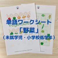 単語ワークシート「野菜」(未就学児・小学校低学年)
