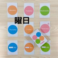 曜日学習カード