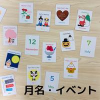 月名・イベント学習カード