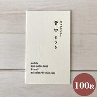 活版名刺 再版専用 Kappan-repeat【100枚】