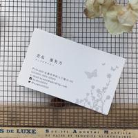 幸せ名刺箔_美と喜びのモチーフ蝶 Butterfly ハーフエアコットン 高級箔押名刺【50枚/1set】制作・印刷代込 新しいことをはじめる方、蝶のモチーフでチャンスを引き寄せてみませんか