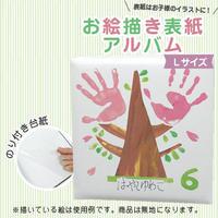 手づくりアルバム応援キット「お絵描きアルバム(Lサイズ)」