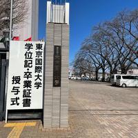 東京国際大学 卒業記念写真【背景B】