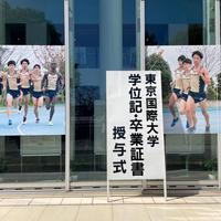 東京国際大学 卒業記念写真【背景C】