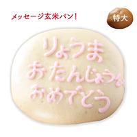 特大玄米パン 玄米パン(こしあん)1個【常温便】