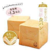 サイコロ食パン 1斤