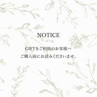 【 GIFTをご利用のお客様へ 】