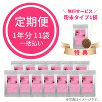 【定期便】粉末 1年分(11袋+特典1袋無料)