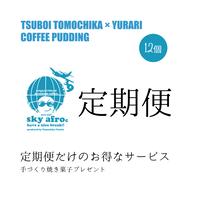 TSUBOI premium coffee pudding /  坪井珈琲プリン/ 定期便