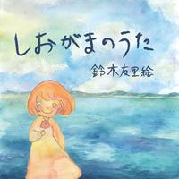 1st SINGLE『しおがまのうた』