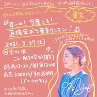3/27(土)東京ワンマン予約チケット