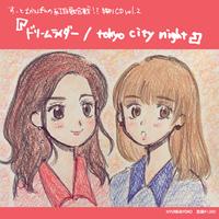 鈴木友里絵×向江陽子コラボCD『ドリームライダー/tokyo city night』