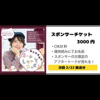 【3月】「オールしないとニッポン」スポンサーチケット3000円