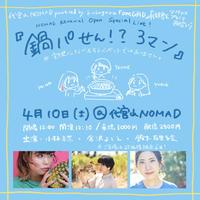 4/10@代官山NOMAD『鍋パせん?!3マン』予約チケット