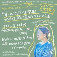 3/21(日)大阪ワンマン予約チケット