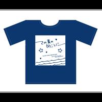 「この青の向こうに」限定オリジナルTシャツ