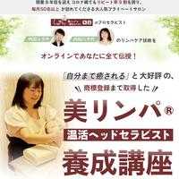 美リンパ®︎温活ヘッドセラピスト養成講座