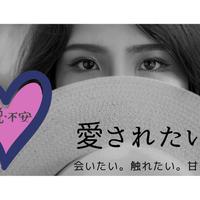 【初回限定】不安ゼロ恋愛セッション オンラインor電話