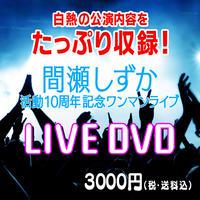 【予約販売】間瀬しずか 活動10周年記念ライブDVD