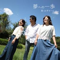 【見つけチャーム オリジナルソング】夢への一歩 CD