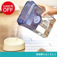 ペット用浄水器(カートリッジ1本付)9,800円(税別)
