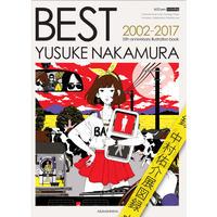 BEST 中村佑介画集【限定カバーver.】
