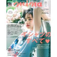 【雑誌掲載情報】mina 7月号