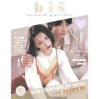 【雑誌掲載情報】bis 5月号