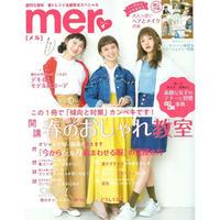 【雑誌掲載情報】mer4月号