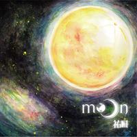 【3/8リリース!】【花鳥風月シリーズ】vol.4~moon~(ポストカード風歌詞カード付)