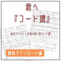 【弾き語りコード譜/無料ダウンロード】君へ[祐日バージョン]
