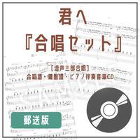 【合唱セット/郵送】君へ(混声三部)[合唱譜・鍵盤譜・ピアノ伴奏音源CD・歌詞]