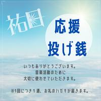 【投げ銭】