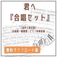 【合唱セット/無料ダウンロード】君へ(混声三部)[合唱譜・鍵盤譜・ピアノ伴奏音源・歌詞]