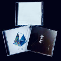 CDR3種セット(『il filo dell'orizzonte』『CYCLE』『星芒』)