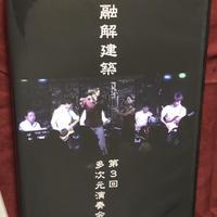 第3回多次元演奏会 LIVE DVD