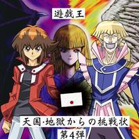 遊戯王天国・地獄からの挑戦状 第4弾  GX編