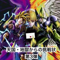 天国・地獄からの挑戦状第3弾 ヒーローズ