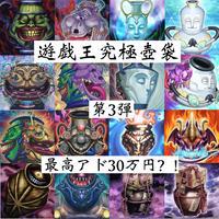 遊戯王第3弾! 究極壺福袋 最高アド30万円?!