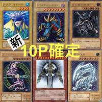 第6弾 遊戯王 10パックで確定オリパ  初期編